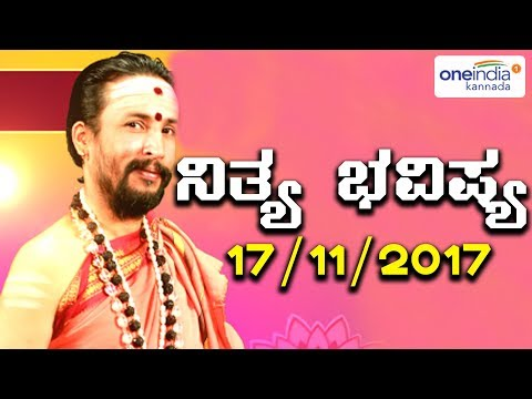 Xxx Mp4 ದಿನ ಭವಿಷ್ಯ Kannada Astrology 17 11 2017 Your Day Today Oneindia Kannada 3gp Sex