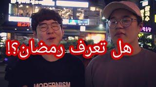 هل تعرف رمضان؟؟ شوفو ماذا قال الكوريون عن رمضان! ردة فعل قوية لا يفوتكم