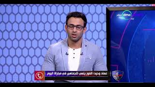 هاتفيآ..عماد وحيد : الفوز ينسب للجماهير فى مباراة اليوم - الحريف