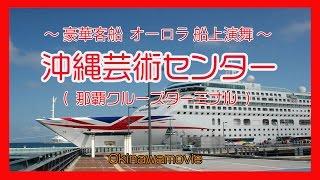 沖縄芸術センター 2016 オーロラ船上演舞 (Naha Cruise Tarminal 那覇クルーズターミナル) Okinawa