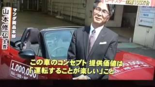 ギネス記録更新中!マツダロードスター生産100万台目の車