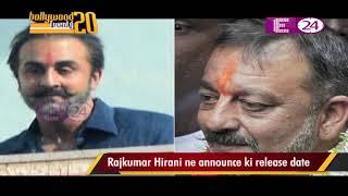 Sanjay Dutt ki biopic 29 june ko hogi release