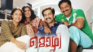 Mozhi Full Malayalam Movie 2014   Jyothika   Prithviraj   #Malayalam Full Movie Online