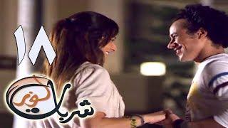 Sharbat Loz - مسلسل شربات لوز - الحلقة 18