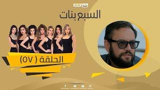 Episode 57 - Sabaa Banat Series | الحلقة  السابعة والخمسون  - السبع بنات