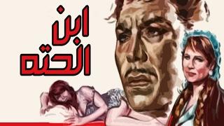 فيلم ابن الحته