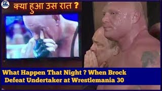 Brock Lesnar Almost Crying After Defeat Undertaker | What Happen that Night ?