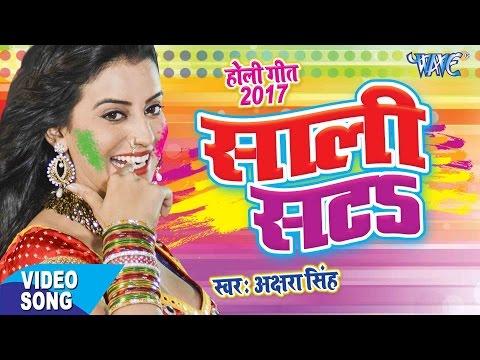 Xxx Mp4 NEW होली गीत 2017 साली सटS Akshara Singh Hero Ke Holi Superhit Bhojpuri Holi Songs 3gp Sex