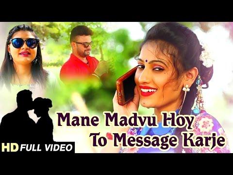 Mane Madvu Hoy Toh Message Karje - FULL VIDEO   Manisha Barot   Latest Gujarati Song 2017