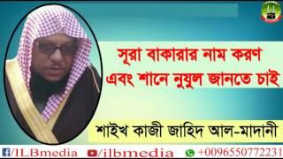 Sura Bakara Nam Koron & Shane Nujul Jante Chai.... Sheikh Kazi Zahid Al-Madani |waz|Bangla waz|