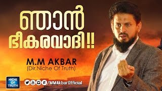 ഞാൻ ഭീകരവാദി !! I am Terrorist !! by M M Akbar Latest Speech on Terrorism