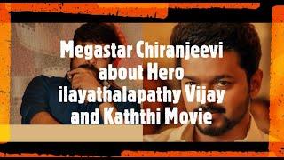 Megastar Chiranjeevi about Hero ilayathalapathy Vijay and Kaththi Movie (English Subtitles)