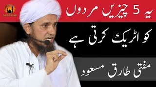 Ye 5 Cheezein Mardon Ko Attract Karti Hain | Mufti Tariq Masood | Islamic Group