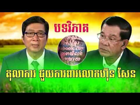 Khmer political Khmer news Khmer today