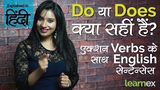 Do /Does + Action Verbs के साथ Sentences – English Grammar Lesson in Hindi for beginners