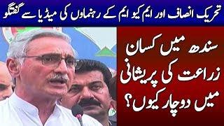 PTI & MQM Leaders Bashing Media Talk Today | 23 July 2019 | Neo News