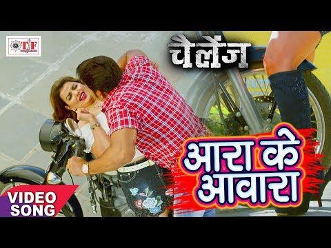 Xxx Mp4 Aara Ke Awara Pawan Singh Alka Jha 2017 का सबसे हिट गाना CHALLENGE चैलेंज Video Song 3gp Sex