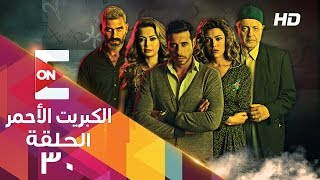 مسلسل الكبريت الاحمر - الحلقة الثلاثون - The Red Sulfur Series HD Episode 30
