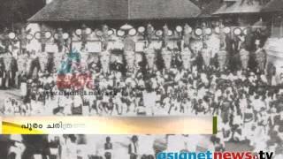 History of Thrissur Pooram പൂരത്തിനൊരുങ്ങി ത്യശൂര്