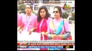 Atn Bangla news on Pink Road Show for breast cancer awareness, Dhaka  31 10 2015