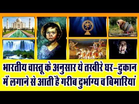 India Vastu tips in hind urdu अपने घर में ना लगाएं ये 10 तस्वीरें