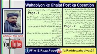 Wahabiyon ke Ghalat Post ka Operation By Mufti Naiyer Azam Ashrafi