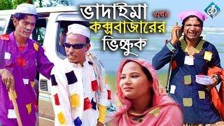 Bangla Comedy - ভাদাইমা এখন কক্সবাজারের ভিক্ষুক - Vadaima Akhon Cox's Bazarer Vikkuk