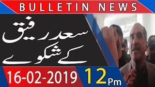UK Headline & Bulletin | 12:00 PM | 16 February 2019 | UK News | Pakistan News