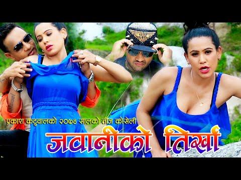 Xxx Mp4 प्रकाश कटुवाल New Dohori Song 2074 Jawani Ko Tirkha Matn Prakash Katuwal Smriti Gautam 3gp Sex