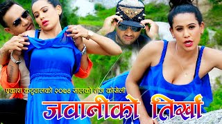 हट भिडियो प्रकाश कटुवाल New Dohori Song 2074 Jawani Ko Tirkha Matn | Prakash Katuwal & Smriti Gautam