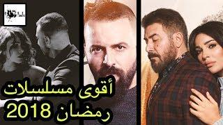 أقوى مسلسلات رمضان 2018 / دليل المشاهد لأهم مسلسلات رمضان 2018