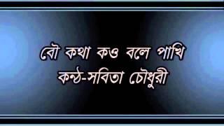 Bou Katha Kou Bole Pakhi.......Sabita Chowdhury