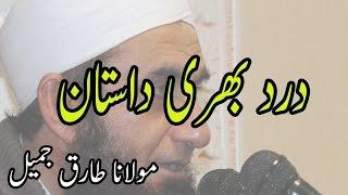 Dard Bhari Dastaan,درد بھری داستان - Maulana Tariq Jameel,مولانا طارق جمیل