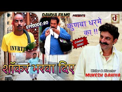 Xxx Mp4 Episode 80 शॉकर भरवा दिए KUNBA DHARME KA Mukesh Dahiya Superhit Comedy Series DAHIYA FILMS 3gp Sex