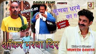 pc mobile Download Episode: 80 शॉकर भरवा दिए  # KUNBA DHARME KA # Mukesh Dahiya # Superhit Comedy Series # DAHIYA FILMS