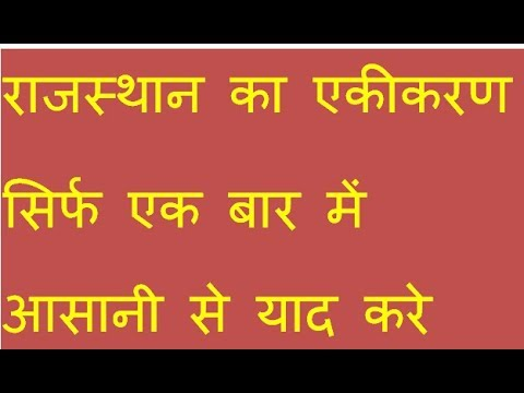 Xxx Mp4 राजस्थान का एकीकरण Rajsthan Gk 3gp Sex