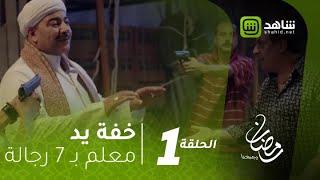 خفة يد | بيومي فؤاد معلم بـ 7 رجالة في خفة يد