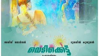 Vedikkettu | വെടിക്കെട്ട് | New Malayalam Short film 2017 Teaser ആചാര വെടിക്ക് ഇതാ ബെസ്റ്റ്