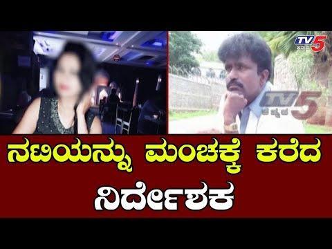 Xxx Mp4 MeToo In Sandalwood ನಟಿಯನ್ನು ಮಂಚಕ್ಕೆ ಕರೆದ ನಿರ್ದೇಶಕ TV5 Kannada 3gp Sex