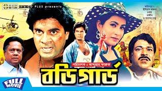 Body Guard ( বডি গার্ড ) -  Ilias Kanchan | Champa | Sonia | Rajib | Bangla Full HD Movie | CD PLUS