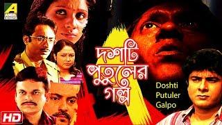 Doshti Putuler Galpo | দশটি পুতুলের গল্প | New Bengali Movie