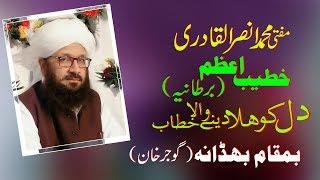 Mufti Ansar Ul Qadri Mehfal e Milad Bhadana Gujar Khan