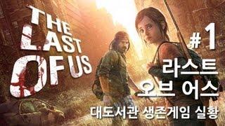 라스트 오브 어스] 대도서관 생존게임 실황 1화 - 올해 최고의 게임을 만나보세요!