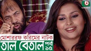 Bangla Comedy Natok | Tal Betal | EP 15 | Mosharraf Karim, Hillol, Jenny, Mim