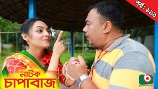 Bangla Comedy Natok | Chapabaj | EP - 111 | ATM Samsuzzaman, Hasan Jahangir, Joy, Eshana, Any