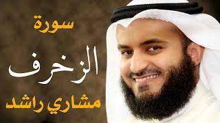 سورة الزخرف مشاري راشد العفاسي