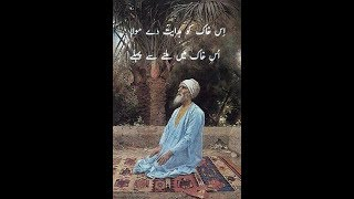 punjabi sad shayari sufiana kalam Emotional poetry maa broken heart poem.mian muhmmad bakshs.