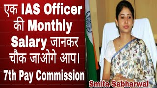 Ek IAS Officer Ki Salary Jankar Chowk Jaoge. Etni Hoti hai IAS Salary income