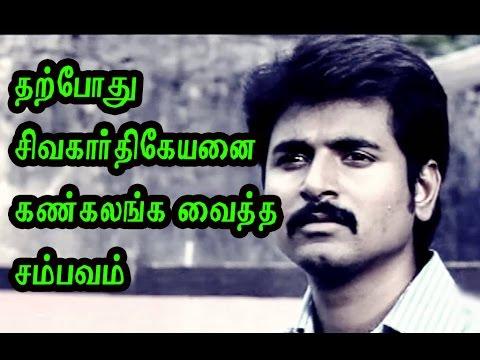 Xxx Mp4 Sivakarthigeyan Tragedy Hot Tamil Cinema News Updates 3gp Sex