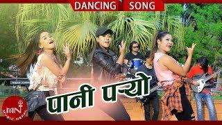 New Dancing Song 2075 | Pani Paryo - Pranil Tamang & Nirmala Lama Ft. Rina Thapa Magar & Aarushi